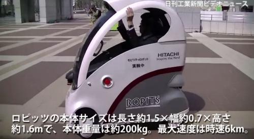 Hitachi's ROPITS automous one-person vehicle